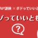 第30回『ナゾっていいとも!SCRAP謎検・謎好きユーチューバー応援キャンペーン回~』