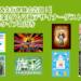 【生配信&先行体験会告知!】11/16(金)ゲムマ前デザイナーゲスト特集!@リトルケイブ高円寺